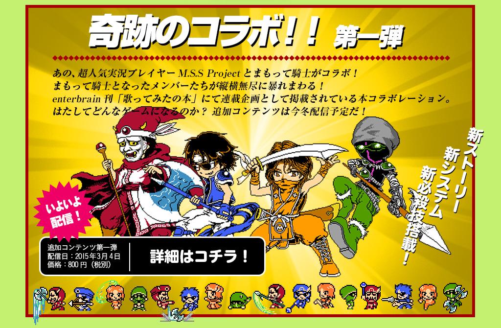みんなでまもって騎士 姫のトキメキらぷそでぃ - ニンテンドー3DSダウンロードソフト